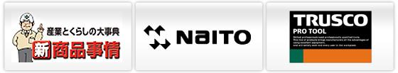 ユアサ商事・NAITO・トラスコ中山
