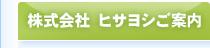 株式会社 ヒサヨシご案内 機械工具 生活雑貨 通販 愛知県 名古屋市
