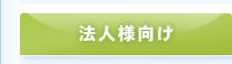 法人様向け 機械工具 生活雑貨 通販 愛知県 名古屋市