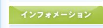 インフォメーション 機械工具 生活雑貨 通販 愛知県 名古屋市