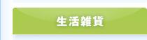 生活雑貨 機械工具 生活雑貨 通販 愛知県 名古屋市